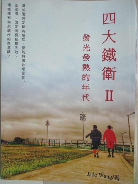 【書寶二手書T8/翻譯小說_H6H】四大鐵衛. II, 發光發熱的時代_Jade Wang