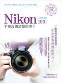 (二手書)Nikon 入門相機 100% 手冊沒講清楚的事