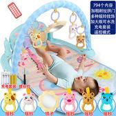 嬰兒健身架器腳踏鋼琴新生兒音樂游戲毯寶寶玩具0-1歲3-6-12個月 任選一件享八折