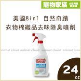 寵物家族-美國8in1 自然奇蹟-衣物棉織品去味除臭噴劑24oz