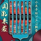 小米手環6/3/4/5腕帶中國風男女印花表帶nfc版三四五六代智能運動硅膠時尚個性潮【古怪舍】