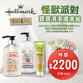 Hallmark合瑪克 怪獸派對 寶寶清潔護膚組【BG Shop】防護膏+修護乳+泡泡露