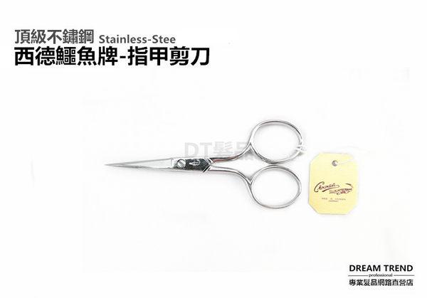 【DT髮品】西德 鱷魚牌 專業級 指甲剪刀(直剪) 不鏽鋼材質 開口鋒利【0310035】
