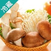 頂級三鮮菇1盒(400g±5%/盒)【愛買冷藏】