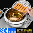 304不鏽鋼油炸鍋(3.4L)附油溫錶 濾油網 鍋蓋 //家用小炸鍋廚房鍋具濾油鍋天婦羅油炸鍋湯鍋