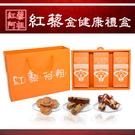 紅藜阿祖.紅藜金健康禮盒﹍愛食網