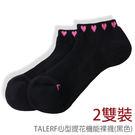 TALERF心型提花機能裸襪(黑色/共2色)-女2雙裝 /慢跑 短襪 隱形襪 氣墊襪 毛巾襪/台灣製造