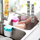 吸盤式廚浴清潔劑給皂器 給皂機 液體收納