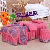 韓式親膚棉美容床罩四件套歐式 按摩美體理療美容院單床罩簡約推薦【店慶8折促銷】