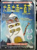 挖寶二手片-P07-176-正版DVD-動畫【大雨大雨一直下 國語】-柏林影展
