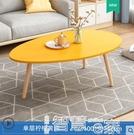 茶几 北歐風茶幾小戶型迷你小桌子現代簡約創意簡易沙發客廳家用茶幾桌 LX 【99免運】