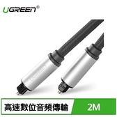 UGREEN 綠聯 S/PDIF數位光纖線 編織網版  (2公尺)