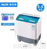 洗衣機AUX/奧克斯XPB75-96J半全自動7.5KG雙桶筒缸大容量家用小型 衣間迷你屋LX