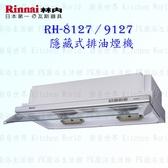 【PK 廚浴 館】高雄林內牌RH 9127 隱藏式排油煙機☆電熱除油 店面可 90cm  RH8127