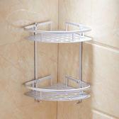 浴室置物架衛生間廁所壁掛三角架洗手間廚房轉角收納架雙層免打孔限時八九折
