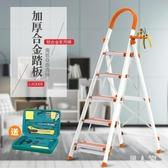 鋁合金梯子家用折疊室內多功能梯子人字梯樓梯爬梯不銹鋼扶梯子 PA15822『男人範』