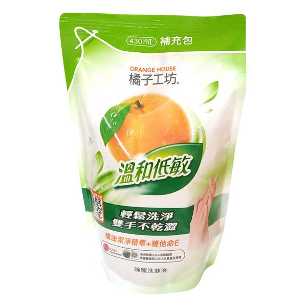 橘子工坊 溫和低敏 碗盤洗滌液補充包430ml[衛立兒生活館]