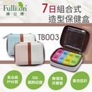 【Fullicon護立康】-7日組合式造型保健盒