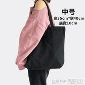 簡約空白環保袋帆布袋大號拉鏈包購物袋男女學生大容量側背手提包 極有家
