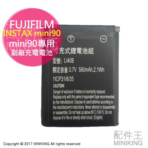【配件王】現貨 副廠 Fujifilm 富士 mini90 拍立得 NP-45 鋰電池 充電電池 Li42B