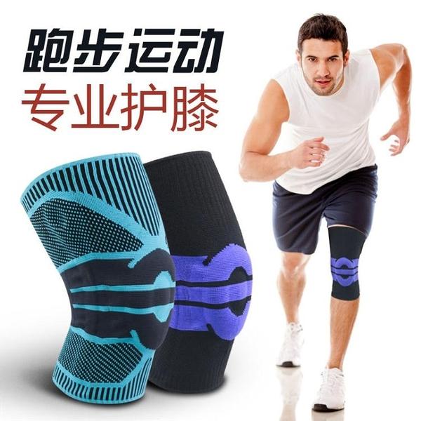 運動護膝 半月板跑步護膝運動男女籃球足損傷專業深蹲膝蓋護具薄款夏季健身