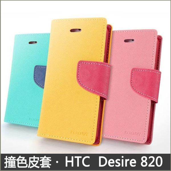 撞色皮套 HTC Desire 820 手機保護套 錢包款 支架 全包邊 軟殼 HTC 820 保護殼 htc820 手機套 手機殼
