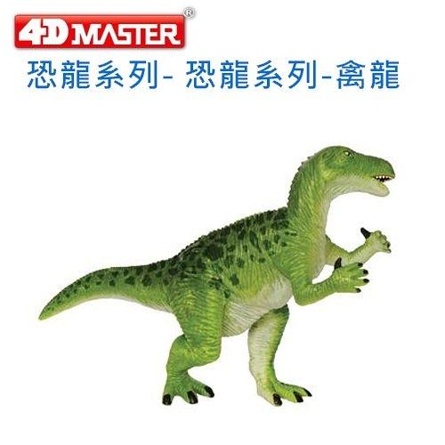【4D Master】20162B 立體拼組模型 恐龍系列 V代恐龍 禽龍 IGUANODON