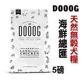 ◆MIX米克斯◆【DOOOG 】天然無穀狗糧-海陸總匯5磅(2.27Kg)