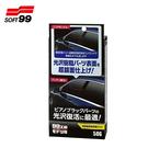 【旭益汽車百貨】SOFT99 超鏡面研磨組 L401