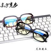 防藍光防輻射眼鏡框