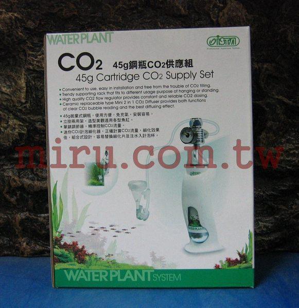 【西高地水族坊】ISTA伊士達 45g鋼瓶CO2供應組