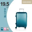 GREEN WORKS 登機箱 19.5吋 可擴充容量 多段式拉桿設計 行李箱 任選 DRE2021 得意時袋