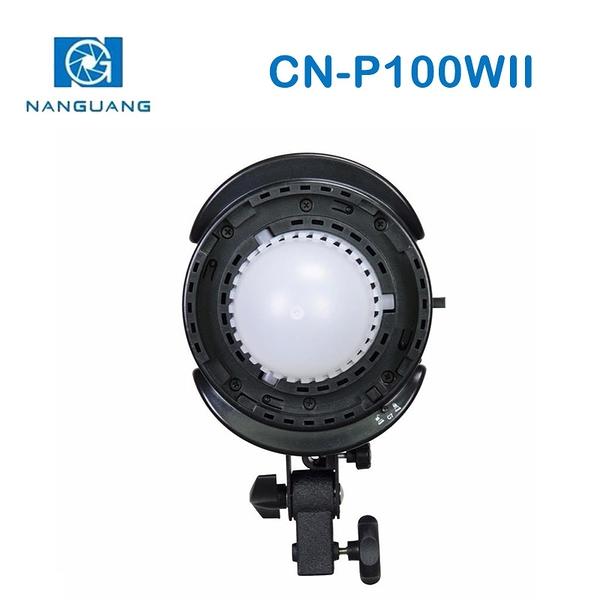 【EC數位】Nanguang 南冠 P-100 LED白光 聚光燈 影室燈 CN-P100WII 攝影 補光燈 攝影燈