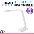 CHIMEI時尚LED護眼檯燈LT-BT100D / LTBT100D