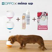 【OPPO X Mind up】慢食潔牙超值組-犬用(迷你慢食碗+液體牙膏+指套牙刷)