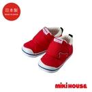MIKI HOUSE 日本製 學步鞋 獲獎鞋 第二階段(紅)
