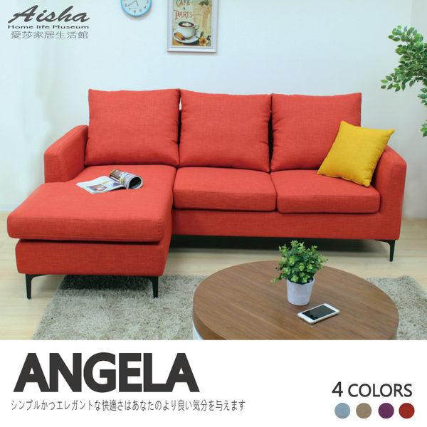 沙發 L型布沙發  安琪拉(四色) D-1526 愛莎家居
