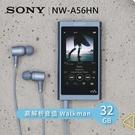 【福利品+24期0利率】SONY 索尼 32GB 高解析度音質 MP4隨身聽 NW-A56HN 藍色