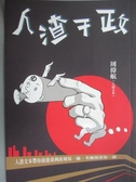 【書寶二手書T1/政治_MFB】人渣干政-人渣文本帶你前進臺灣政壇第一線,坐擁海景第一排_周偉航