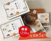 【牛蒡茶15包/盒*5盒】-風靡亞洲日本櫻花妹與泡菜妹也愛的健康飲料