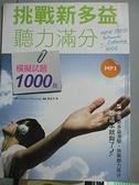【書寶二手書T4/語言學習_JHH】挑戰新多益聽力滿分-模擬試題1000題 _Kwon Ohyung