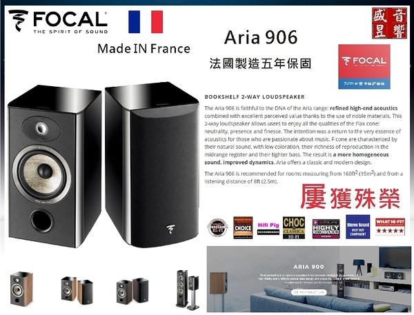 『盛昱音響』法國製 FOCAL ARIA 906 書架喇叭黑色鋼琴烤漆 - 現貨