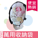 媽媽法寶 萬用收納袋 旅遊必備 奶瓶 尿布 乳液 衣服 一次分類搞定