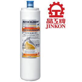 JINKON 晶工牌 ~ 快捷式《抗菌銀碳纖維濾心》CF-5901A