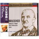 20大交響曲15 布魯克納:第四號交響曲浪漫專輯CD The Greatest 20 Symphonies-15 (音樂影片購)
