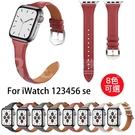apple watch 1-6 適用Apple watch錶帶蘋果iwatch 1-6代錶帶時尚 尖尾瘦身真皮錶帶
