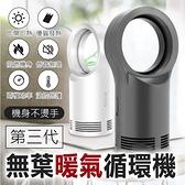 取暖器 110V取暖器 無業暖風機 熱風機 桌面便攜式取暖器 靜音【現貨/免運】【igo】