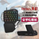 [哈GAME族]免運費 可刷卡●豪華吃雞組●Delux 多彩 S2 鍵盤滑鼠轉換器 + T9X 機械軸自定義RGB遊戲鍵盤