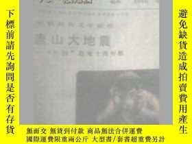 二手書博民逛書店解放軍文藝(1986年第3期總382期罕見唐山大地震)Y1965