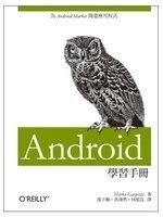 二手書博民逛書店《Android 學習手冊:為Android Market開發應
